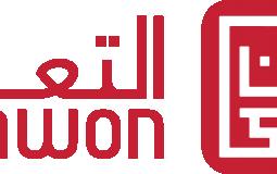 taawon-logo-arabic.png